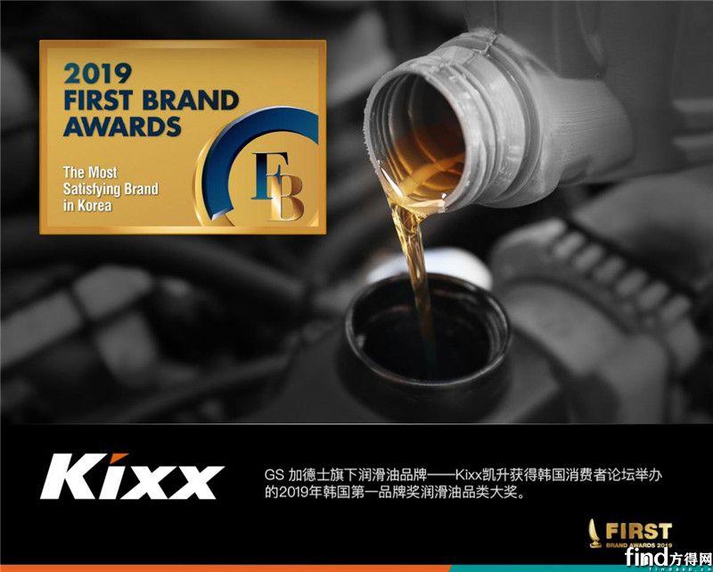 Kixx凯升作为韩国优良的润滑油品牌荣膺韩国第一品牌大奖