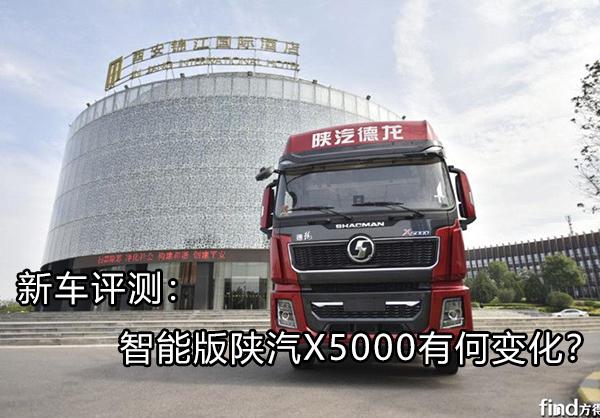 550马力智能版陕汽X5000评测
