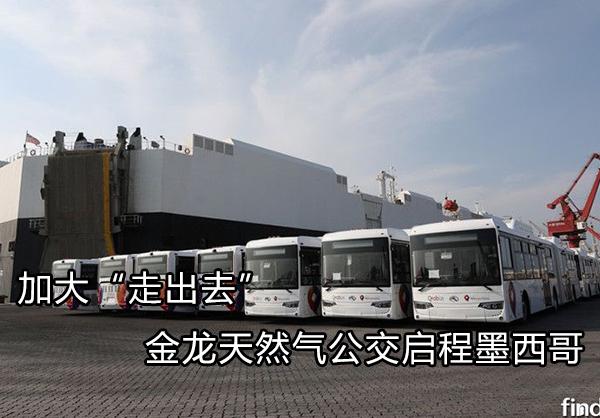 170辆金龙天然气公交启程墨西哥