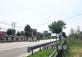 北京卡车经销商:出路在哪里