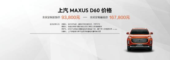 MAXUS D60公布售价