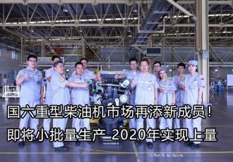 国六重型柴油机市场再添新成员
