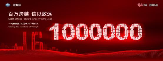 第1000000辆解放J6来了