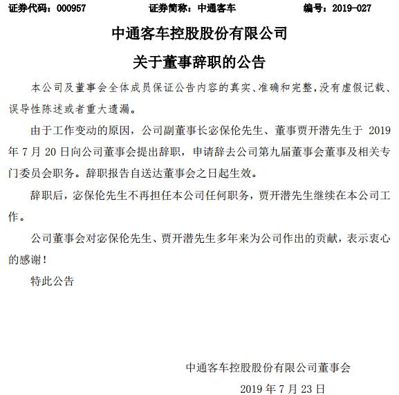 中通客车副董事长辞职