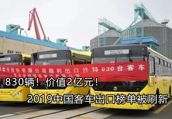 830辆 价值2亿元的客车订单