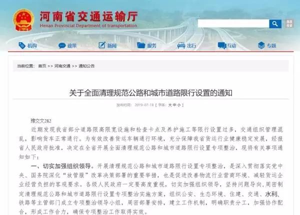 河南9月清理道路限高限宽设施