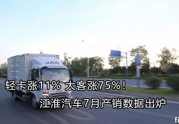 轻卡涨11% 大客涨75%!江淮汽车7月产销数据出炉