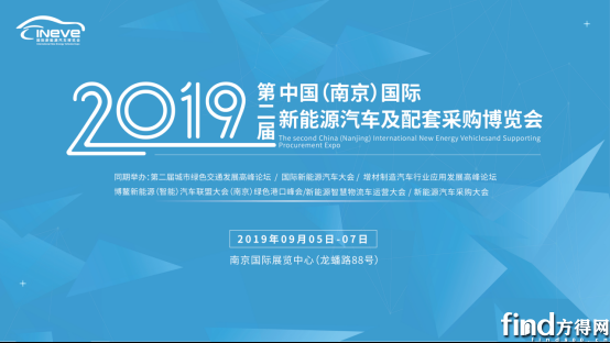 2019新能源汽车展尽在南京