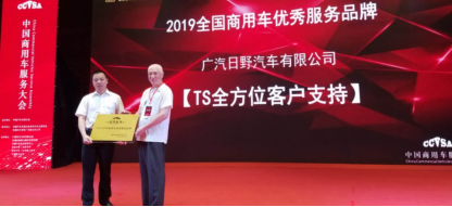 广汽日野荣获首届中国商用车服务大会优秀服务品牌奖