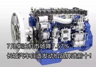 7月柴油机市场降7%  哪家发动机品牌进前十