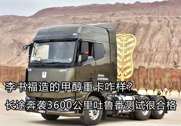 李书福造的甲醇重卡咋样 奔袭3600公里测试很合格