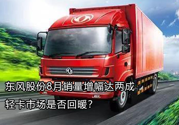 东风股份8月销量增幅达两成