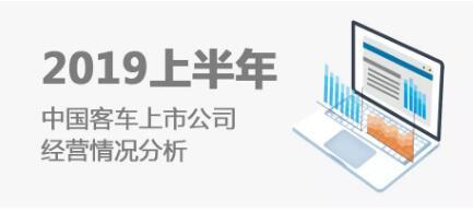 2019上半年中国客车上市公司经营情况分析