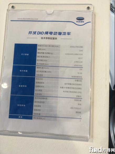 """开沃汽车携纯电动微面""""创业者 D10物流车亮相南京新能源展会550"""