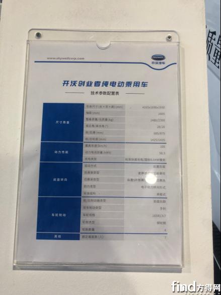 """开沃汽车携纯电动微面""""创业者 D10物流车亮相南京新能源展会839"""
