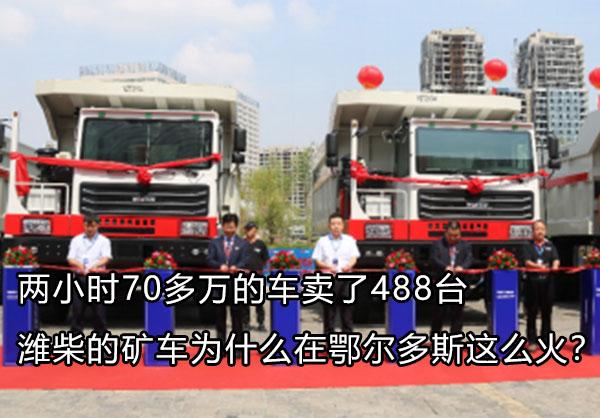 两小时卖了488台 潍柴的矿车为什么这么火