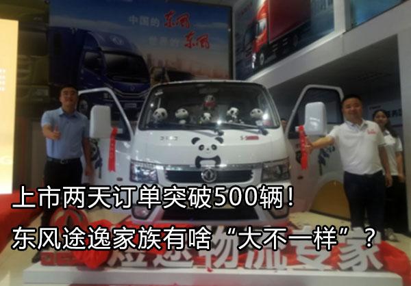 上市两天订单500辆 东风途逸家族有啥不一样