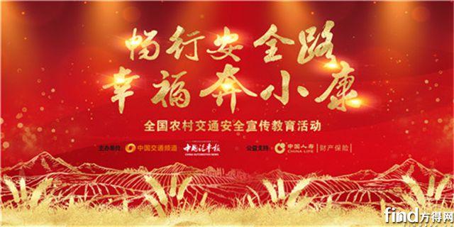 【百强巡展】全国农村道路交通安全宣传活动在陕西汉中开展