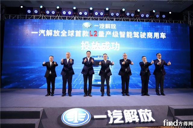 全球首款L2级商用车量产投放,一汽解放抢占市场先机