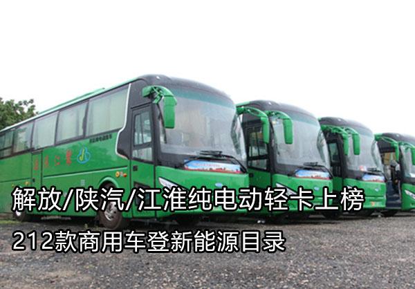 解放 陕汽 江淮纯电动轻卡上榜