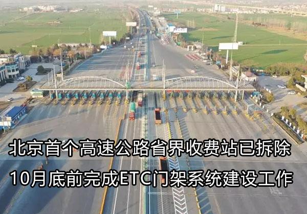 首个高速公路省界收费站已拆除