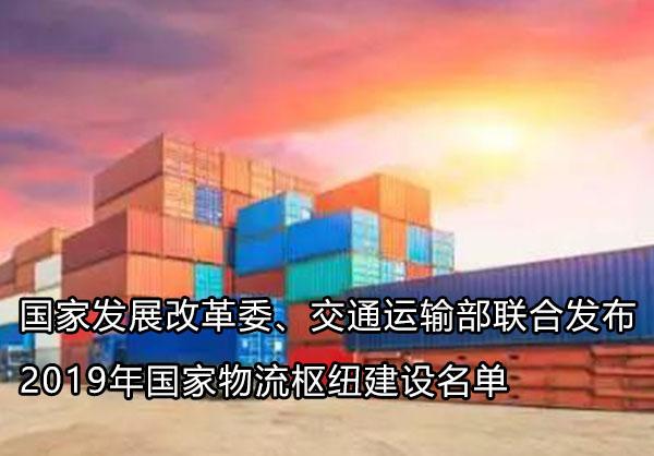 两部门发布了物流枢纽建设名单