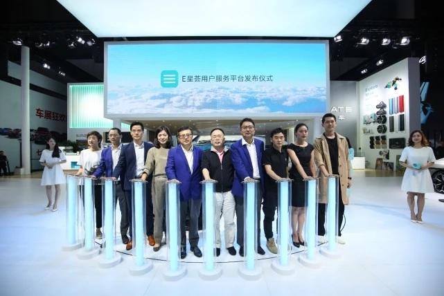 天际汽车2019成都国际车展发布E星荟用户服务平台