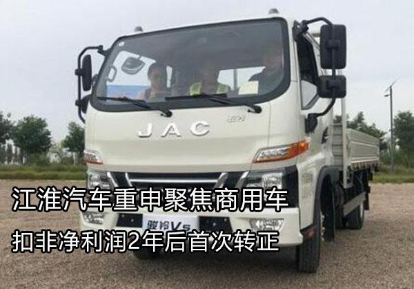 江淮要战略转型重申聚焦商用车