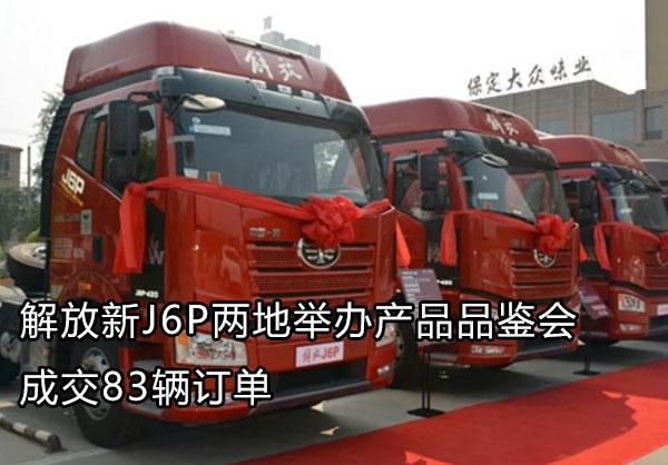 解放新J6P两地共成交83辆订单