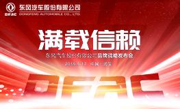 """""""满载信赖""""——东风汽车股份有限公司品牌战略发布会"""