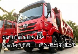前8月自卸车排名出炉  红岩陕汽争第一