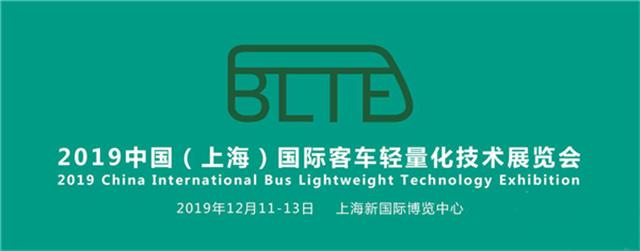 前沿科技登陆BLTE上海客车轻量化技术展 看新材料新技术如何助推轻量化