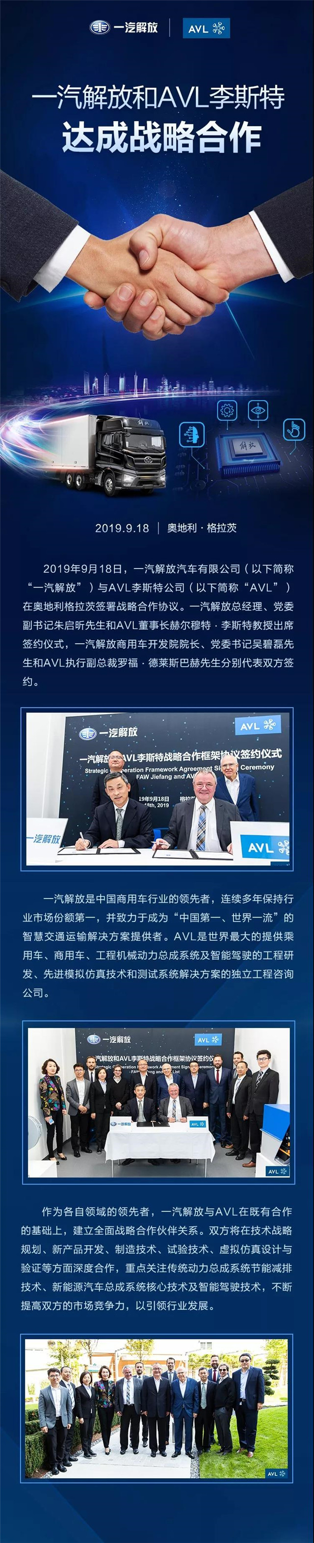 一汽解放与AVL全面开展战略合作