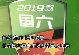 解放东风福田欧曼北京国六重卡市场备战已入中局