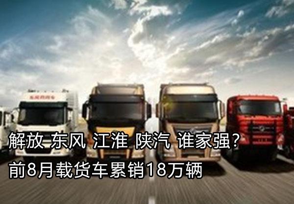 解放东风江淮陕汽谁家强 前8月载货车累销18万辆