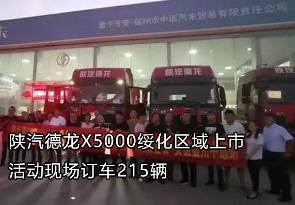 陕汽德龙X5000在绥化区域上市