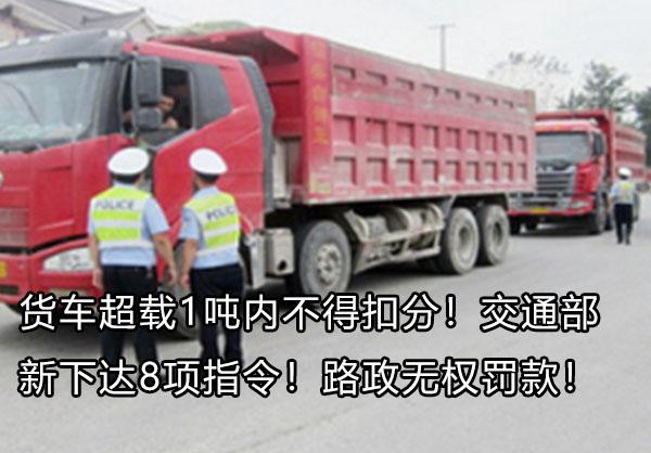 交通部下达新指令路政无权罚款