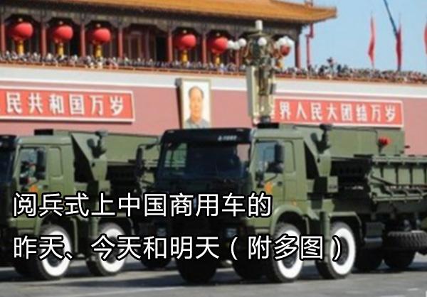 阅兵式上中国商用车的昨天今天和明天(附多图)