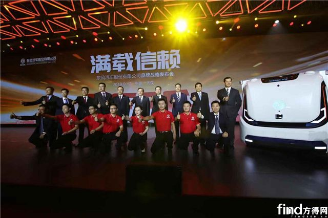 """9月17日,DFAC在武汉正式发布""""满载信赖""""品牌价值体系"""