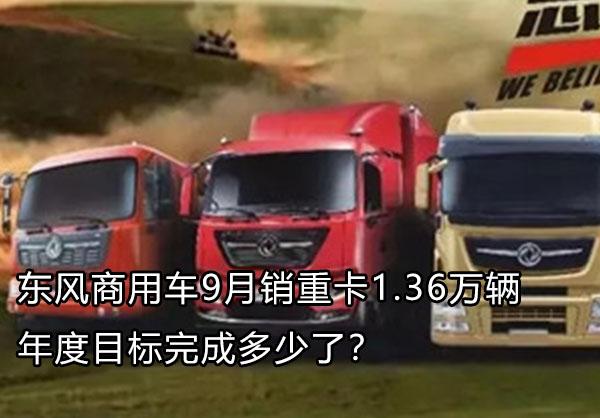 东风商用车9月销重卡1.36万辆