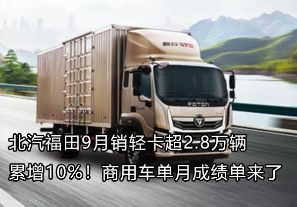 北汽福田9月销售轻卡超2.8万辆