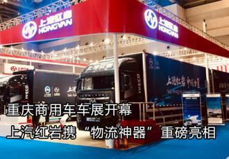 """重庆商用车车展开幕上汽红岩携""""物流神器""""重磅亮相"""
