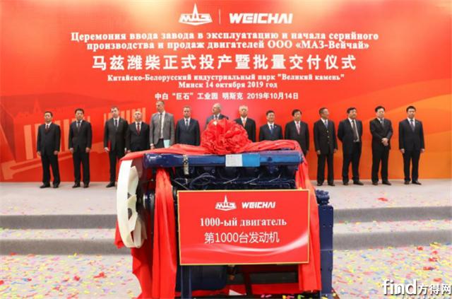 白俄罗斯马兹潍柴公司正式投产