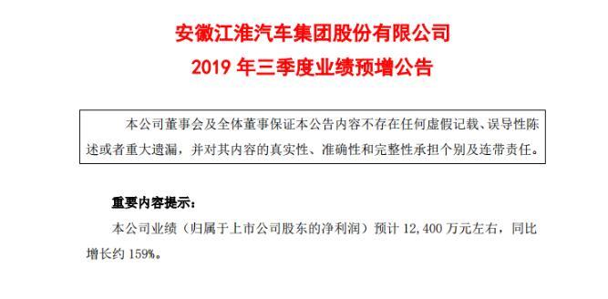 前三季度净利1.24亿元涨159% 江淮发布三季度业绩预增公告