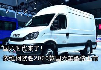 依维柯2020款国六车型即将上市