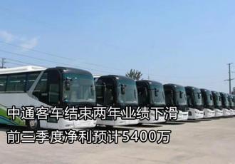 中通客车前三季度净利达5.4千万