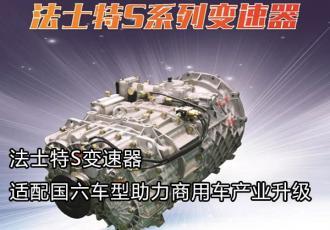 法士特S变速器助商用车产业升级