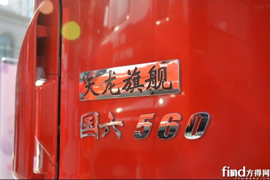 东方商用 (5)