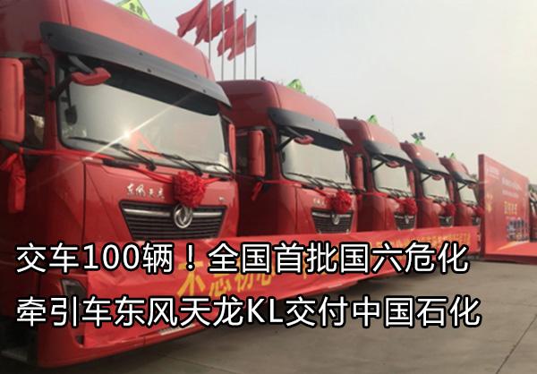 交车100辆!全国首批国六危化牵引车东风天龙KL交付中国石化
