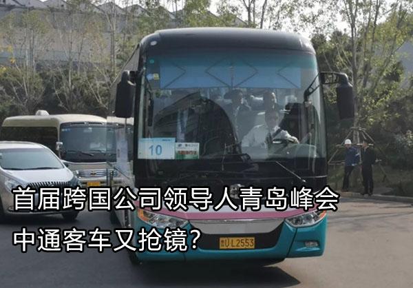 中通燃料电池客车亮相青岛峰会